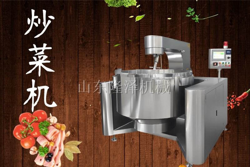 商用大型炒菜机