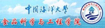 <b>中国海洋大学食品科学与工</b>
