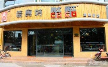 西安酷酷餐饮连锁有限公司